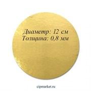 Подложка 12 см, золото, 0,8 мм. Картон ламинированный.