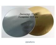 Подложка 26 см, золото-серебро, 0,8 мм (двусторонняя). Картон ламинированный.