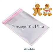 Пакеты упаковочные прозрачные с клейкой полосой ТП, набор 50 шт. Размер: 10*15 см