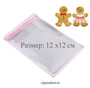 Пакеты упаковочные прозрачные с клейкой полосой ТП, набор 50 шт. Размер: 12*12 см