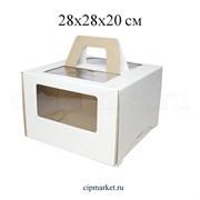 Коробка для торта с окном и ручкой. Материал: плотный картон. Россия. Размер: 28*28*20 см