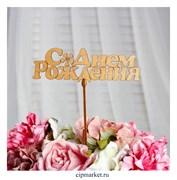 Топпер деревянный С днем рождения (Цветок) позолота. Размер надписи: 14*5 см