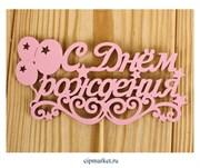 Топпер деревянный, Розовый С Днем рождения с шарами.  Размер : 12*28 см