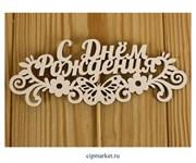 Топпер деревянный, Белый С Днем рождения с бабочкой.  Размер : 14,5*28 см
