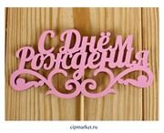 Топпер деревянный Розовый С Днем рождения (вензель). Размер: 12*25 см