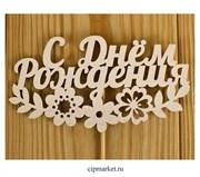 Топпер деревянный, Белый С Днем рождения с цветами.  Размер : 12*28 см