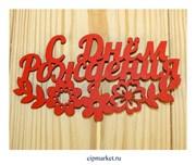 Топпер деревянный, Красный С Днем рождения с цветами.  Размер : 12*28 см