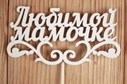 Топпер деревянный, белый Любимой мамочке с вензелем.  Размер : 14,5*28 см