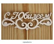 Топпер деревянный, белый (вензель) С Юбилеем.  Размер : 12*27см
