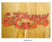 Топпер деревянный, красный (вензель) С Юбилеем.  Размер : 12*27см