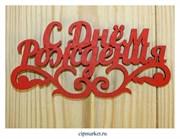 Топпер деревянный красный С Днем рождения (вензель).  Размер : 12*28 см
