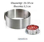 Форма - кольцо раздвижная, диаметр: 16-30 см, высота: 8,5 см.
