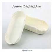 Тарталетки-капсулы бумажные для эклеров овальные Белые, набор из 20 шт. Размер: 7,8х2,8х2,5 см