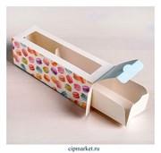 """Коробочка для макарун """"Swit"""". Размер: 18 х 5,5 х 5,5 см"""