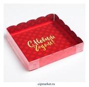 Коробка для пряников и печенья с прозрачной крышкой С Новым годом (Красная с надписью). Размер: 15*15*3 см