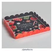 Коробка для пряников и печенья с прозрачной крышкой С Новым годом (Надпись, подарки). Размер: 21*21*3 см