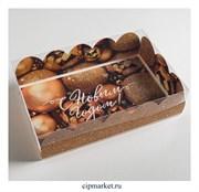 Коробочка для зефира и пирожных с прозрачной крышкой С Новым годом! (Шары, золото). Размер: 20 х 30 х 8 см