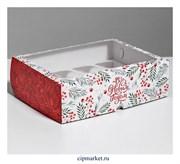 Коробка на 12 капкейков с окном Ягоды (Новый год). Размер: 33 х25 х10 см