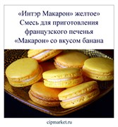 Смесь Интэр Макарон Желтое для печенья «Макарон» со вкусом Банана. Россия. Вес:200 гр. Артикул:11190