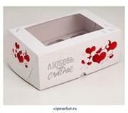 Коробка на 6 капкейков с окном Любовь это счастье (Сердца). Размер: 25 х17 х10 см