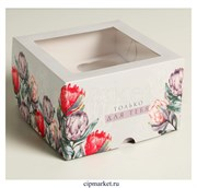 Коробка на 4 капкейка с окном Только для тебя (Цветы). Размер: 16 х16 х10 см