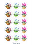 Набор наклеек микс С 8 марта (Цветы). Набор 15 шт на листе А4. Размер: 5 см