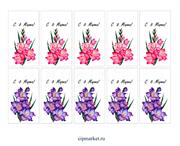 Набор бирочек микс С 8 марта (Гладиолусы розовые/сирен). Набор 10 шт. Размер: 5х9 см