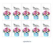 Набор бирочек микс Будь самой (Цветы в коробке). Набор 10 шт. Размер: 5х9 см