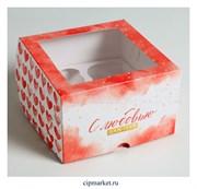 Коробка на 4 капкейка с окном С любовью (Сердца). Размер: 16 х16 х10 см