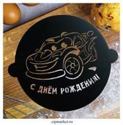 Трафарет для украшения выпечки С днем рождения/Машинка (Черный). Размер: 30 см