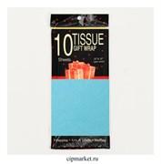 Бумага тишью упаковочная СЛ Голубая. Набор 10 шт. Размер: 66х50 см
