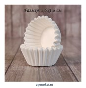 Капсулы бумажные для конфет Белые, набор 95-100 шт. Размер: 2,5х1,8 см