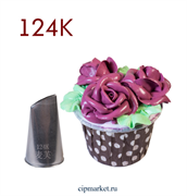 Насадка №124K Роза средняя. Диаметр нижний: 2,3 см, высота: 4,3 см