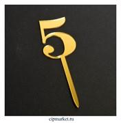 Топпер Цифра 5, золото. Размер: 3х5 см