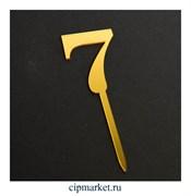 Топпер Цифра 7, золото. Размер: 3х5 см