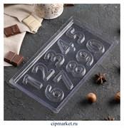 Форма для шоколада Цифры, 10 ячеек, пластик. Размер: 22×11 см