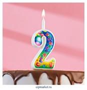 """Свеча для торта """"День рождения"""" Цифра 2. Высота 12 см"""