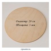Подложка деревянная под торт, диаметр: 20 см, толщина: 3 мм