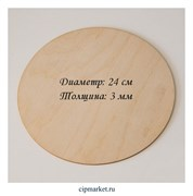 Подложка деревянная под торт, диаметр: 24 см, толщина: 3 мм