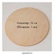 Подложка деревянная под торт, диаметр: 26 см, толщина: 3 мм