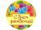Съедобная картинка Цветы: С Днем Рождения № 01319, лист А4. Вафельная/сахарная картинка. - фото 5059